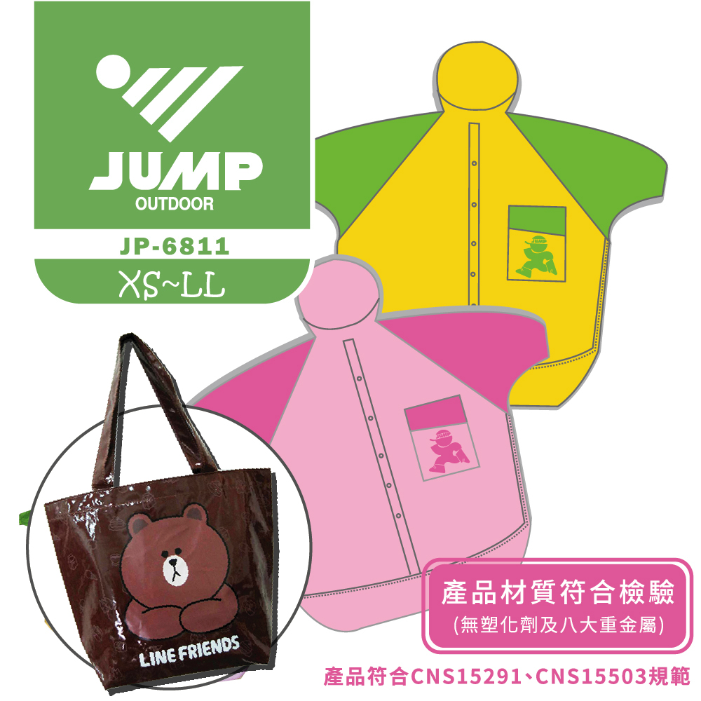 JUMP 兒童尼龍前開休閒風雨衣(黃/綠_粉/桃)+熊大輕質防水袋