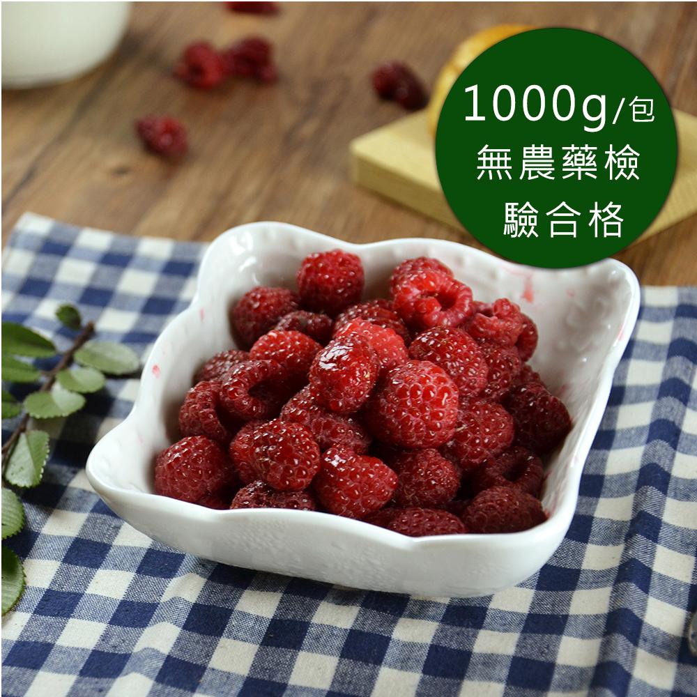 (任選880)幸美生技-冷凍覆盆莓(1000g/包)