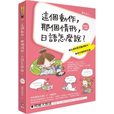 這個動作,那個情形,日語怎麼說?:桃太郎的實用動詞組句,教你日語好到花瘋(附MP3光碟)