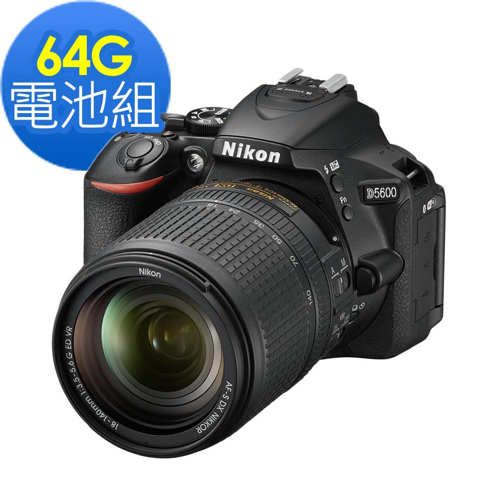 【豪華組】Nikon D5600 18-140mm 變焦鏡組 (公司貨)