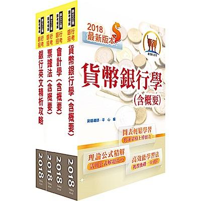 107年【最新版本】臺灣中小企業銀行(五職等一般行員)套書(贈題庫網帳號、雲端課程)