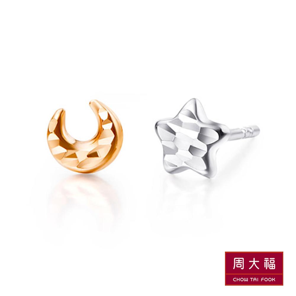 周大福 網路獨家款式 雙色星月18K金耳環
