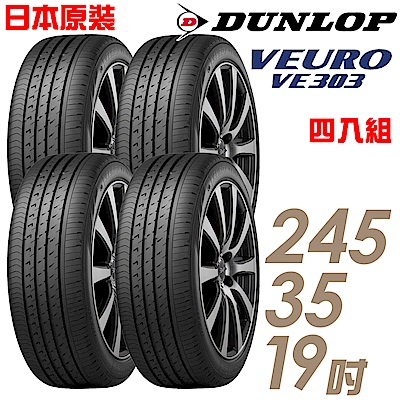 【登祿普】VE303-245/35/19 高性能輪胎 四入組 適用BMW 1.3