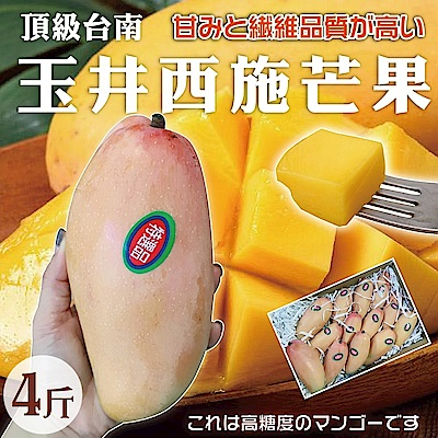 【天天果園】頂級台南玉井西施芒果 x4斤 (約6-8顆)