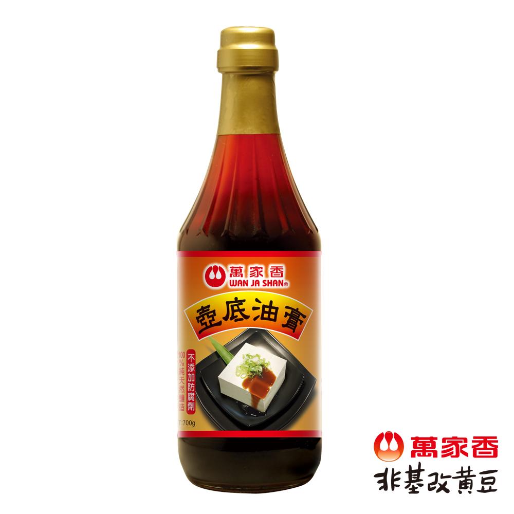 萬家香 壺底油膏(700g)