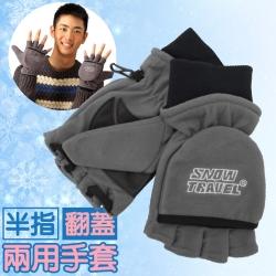 【SNOW TRAVEL】台灣製 防風透氣雙層半指手套.保暖防寒露指手套.翻蓋兩用/灰