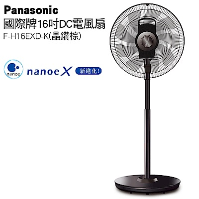 Panasonic國際牌 16吋 8段速微電腦遙控ECO溫控DC直流電風扇 F-H16EXD-K 晶鑽棕