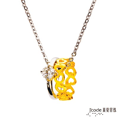 J'code真愛密碼 承諾幸福黃金/純銀墜子 送項鍊
