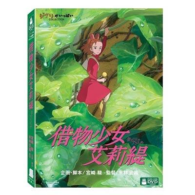 借物少女艾莉緹 DVD雙碟版 -宮崎駿卡通動畫系列