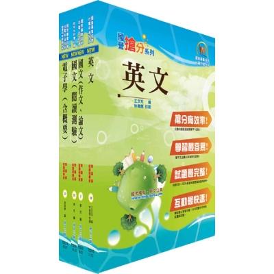 漢翔公司招考師級(電子電機A、B)套書(贈題庫網帳號、雲端課程)