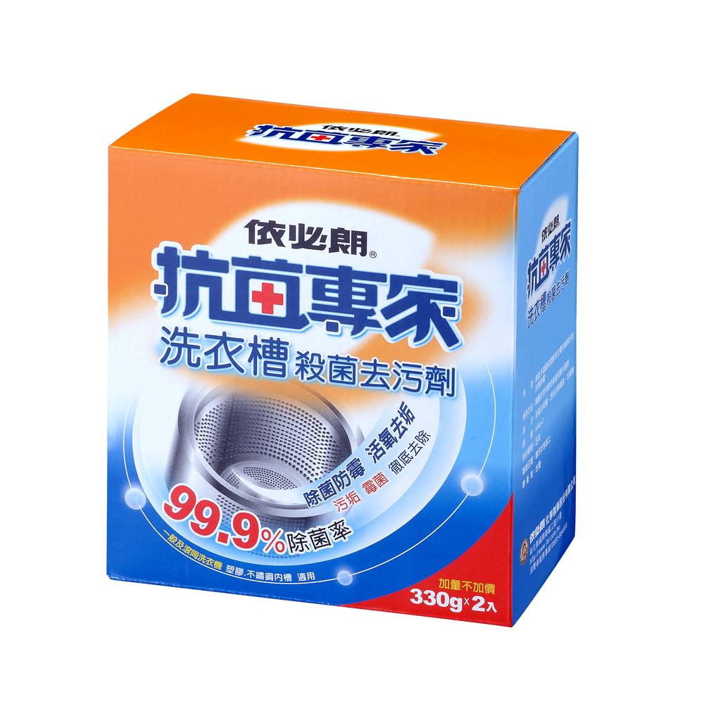 依必朗抗菌專家 洗衣槽殺菌去汙劑330g*2