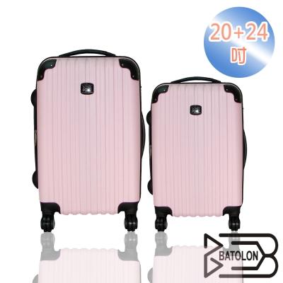 BATOLON寶龍 20+24吋 風尚條紋加大ABS輕硬殼箱/旅行箱/行李箱(繡球粉)