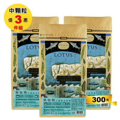 LOTUS樂特斯 無穀海洋雙魚佐田野時蔬-全犬中顆粒-300克-三件組
