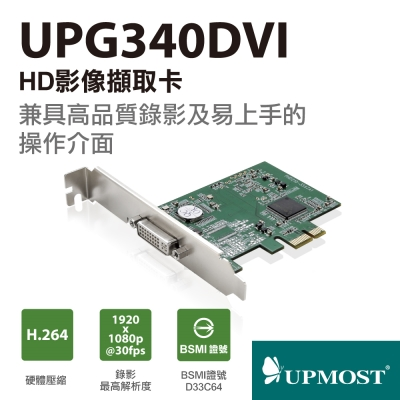 Upmost UPG340DVI HD影像擷取卡