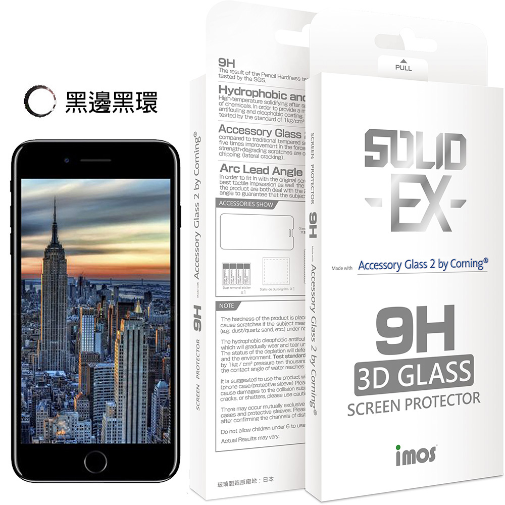 iMOS Apple iPhone 8 Plus 3D滿版 強化玻璃螢幕保護貼(黑邊黑環)
