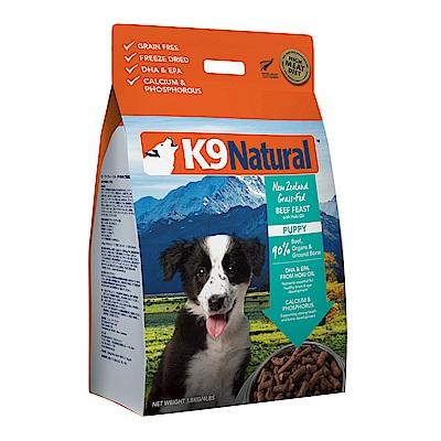 紐西蘭K9 Natural 生食餐(冷凍乾燥) 牛肉口味-幼犬配方 1.8KG