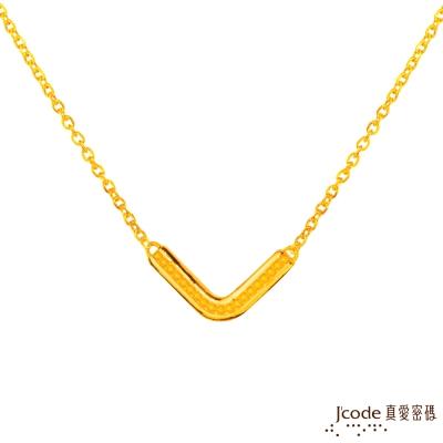 J'code真愛密碼 自信黃金項鍊