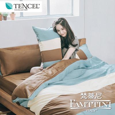 梵蒂尼Famttini-特調灰藍 立體剪裁特大被套床包組-採用天絲萊賽爾纖維