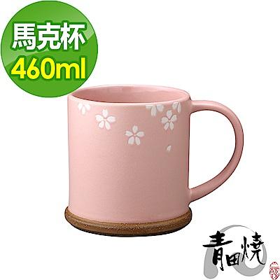 青田燒 櫻物語馬克杯-京都彩(兩色可選)