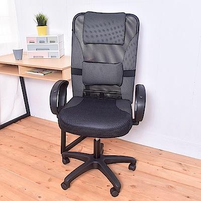 凱堡 TCS 高背透氣網辦公椅/電腦椅