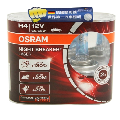 OSRAM 新極地Night Breaker Laser 公司貨(H4)《贈 小風扇》