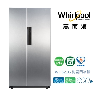 Whirlpool惠而浦-600L對開冰箱-WHS