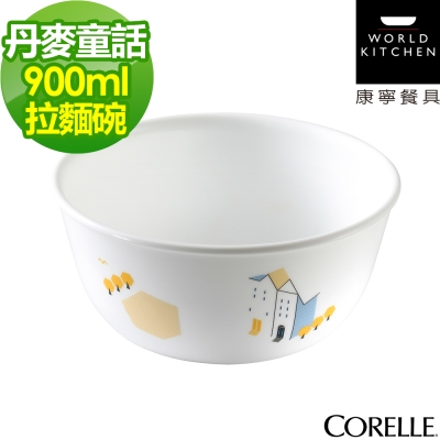CORELLE康寧 丹麥童話900ml拉麵碗