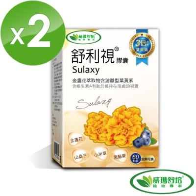 威瑪舒培 舒利視金盞花增量版葉黃素膠囊 2入組 (60顆/盒)