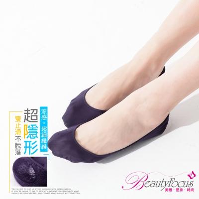 BeautyFocus台灣製涼感凝膠止滑隱形襪(素面款-深紫)