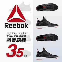 Reebok 熱賣跑鞋快閃全