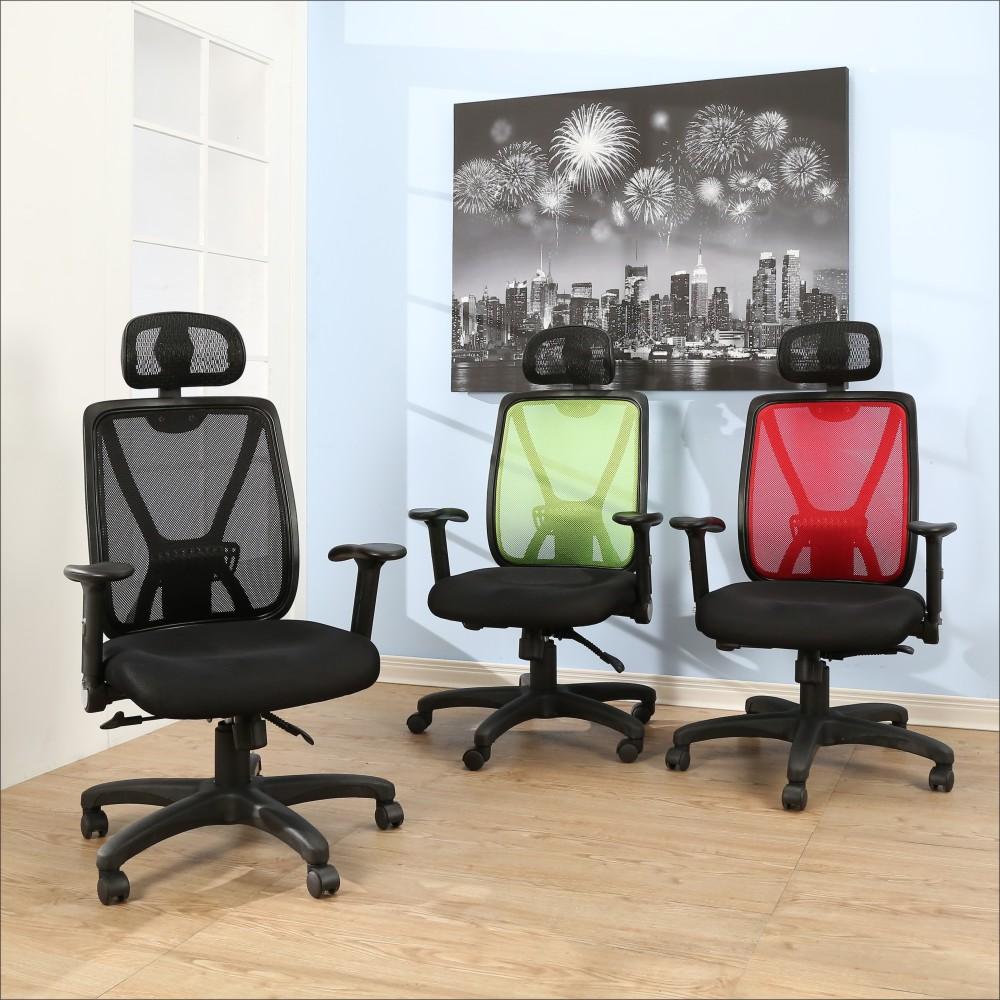 《BuyJM》萊恩成型泡棉坐墊升降扶手高背電腦椅-免組裝