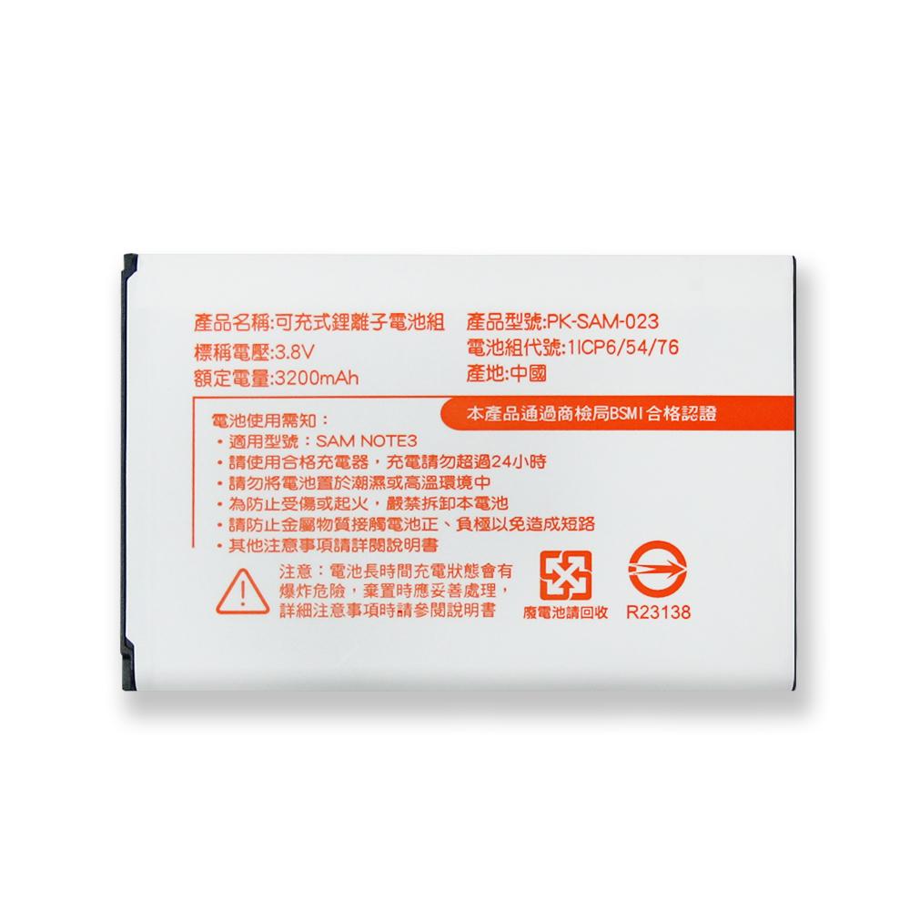 Koopin 三星 Samsung NOTE3 / N9000 認證版高容量防爆鋰電池