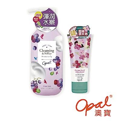 OPAL 澳寶 高濃度沐浴精華乳(水嫩型)+酵素深層淨透潔面乳