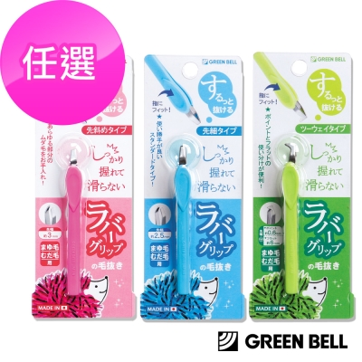 GREEN BELL 不滑手拔毛夾系列(極細/斜面/兩用 任選)