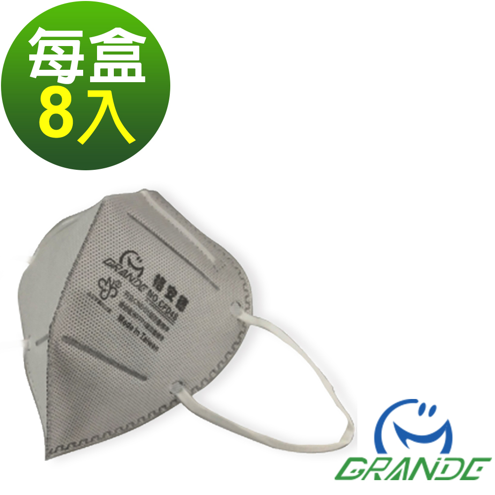 格安德 防霾│工業歐規FFP1-CFD4S│3D立體活性碳口罩│8片/盒-(速)