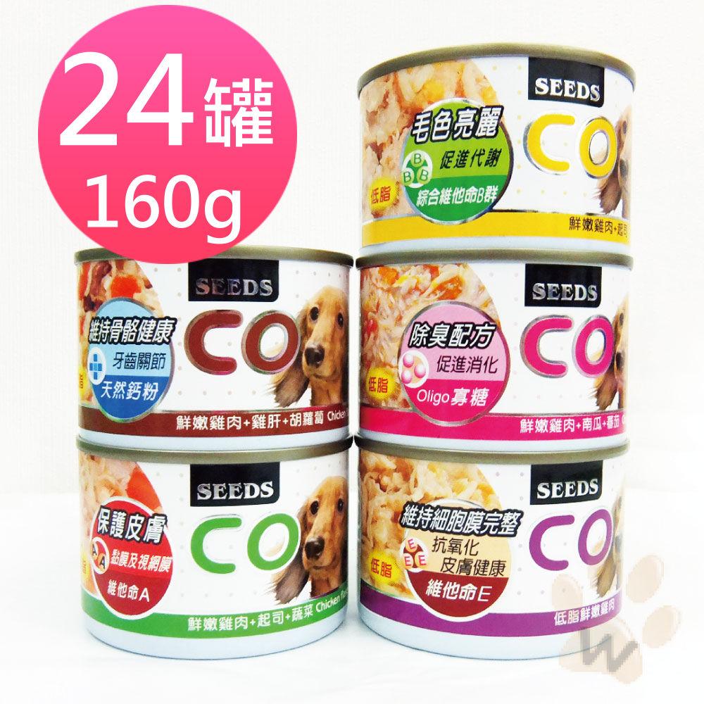 聖萊西Seeds COCO Plus 愛犬專屬機能餐罐 160g 隨機混搭 24罐組