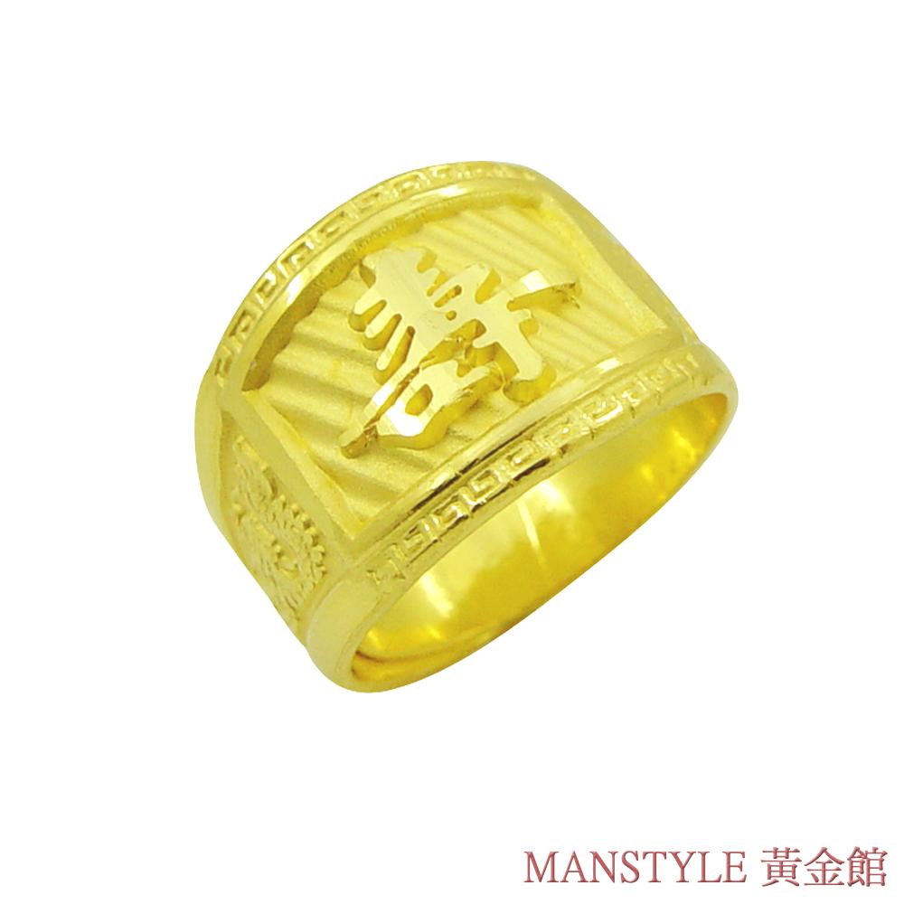 MANSTYLE 長壽 黃金戒指 (約3.07錢)