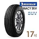 【米其林】PRIMACY3ST- 245/45/17吋輪胎 送專業安裝