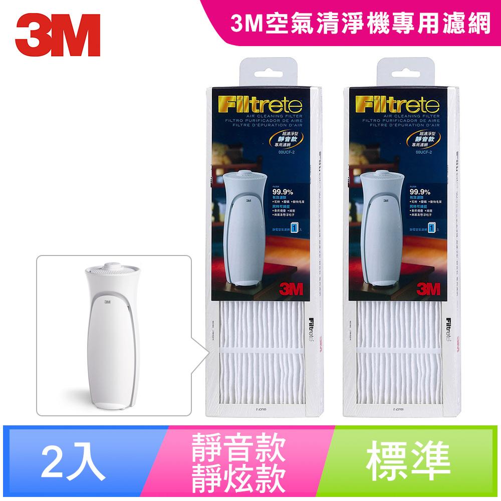 3M 空氣清靜機超濾淨型-靜音款專用濾網2入
