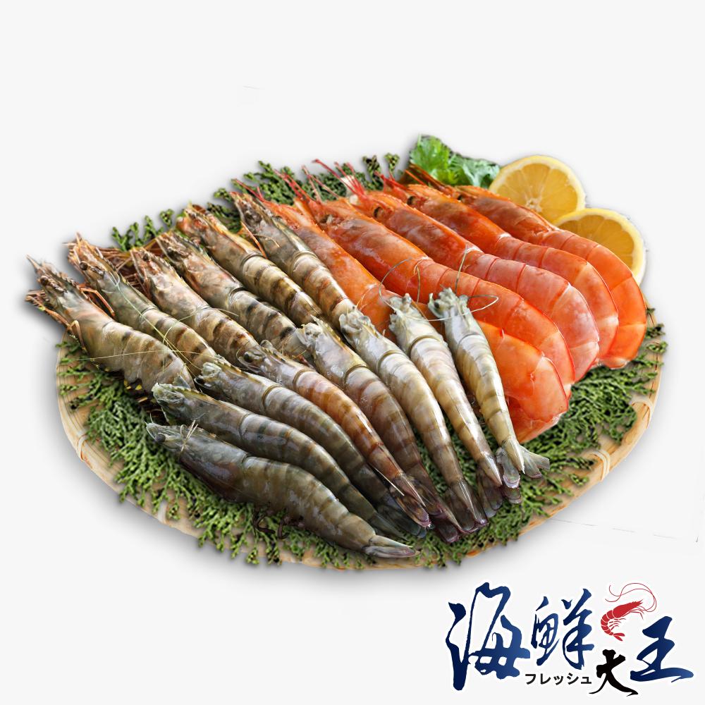 海鮮大王 蝦爆滿漢全席*1套組(肥豬蝦600g*1+紅蝦600g*1+海草蝦300g*1)