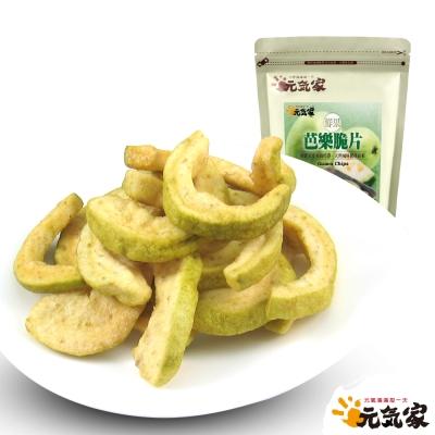 元氣家 芭樂脆片(100g)