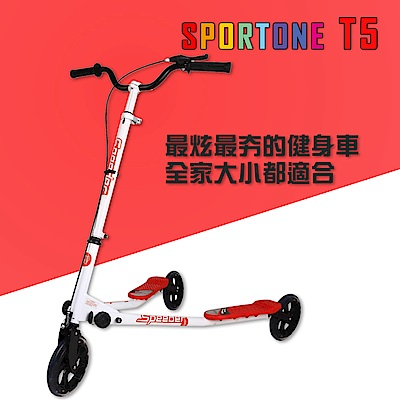 SPORTONE T5 兒童摺疊三輪滑板車 升級款加大輪可調節式滑板車