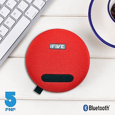 ifive TWS無線串聯高音質藍牙喇叭if-TWS55(魅力紅)