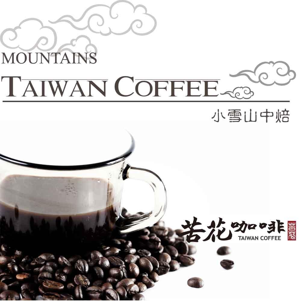苦花咖啡 台灣高山咖啡-100%純台灣咖啡豆1/2磅(小雪山系列)
