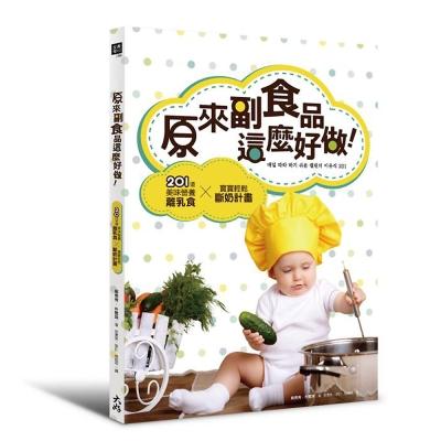 原來副食品這麼好做!:201道美味營養離乳食 × 寶寶輕鬆斷奶計畫
