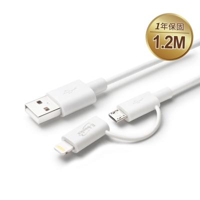 E-books X13 Apple MFi認證二合一充電傳輸線1.2M