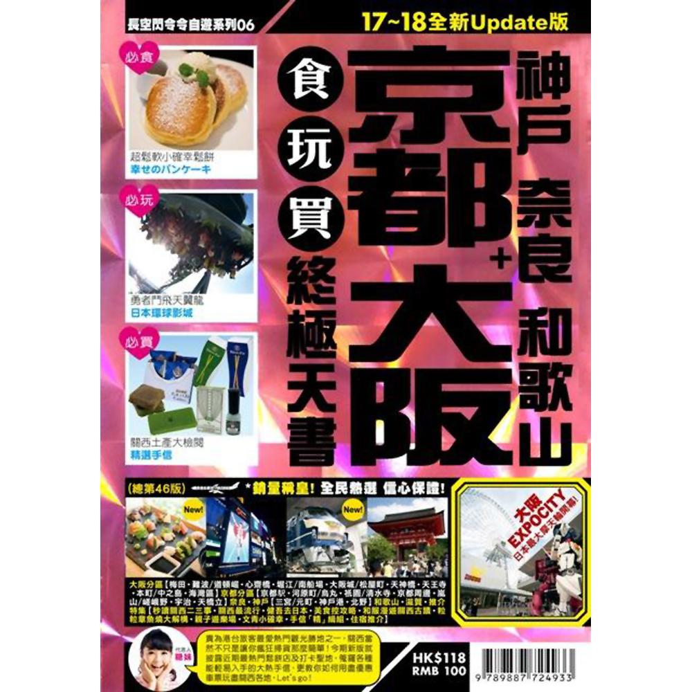 京都大阪食玩買終極天書(神戶 奈良 和歌山)【17-18全新Update版】