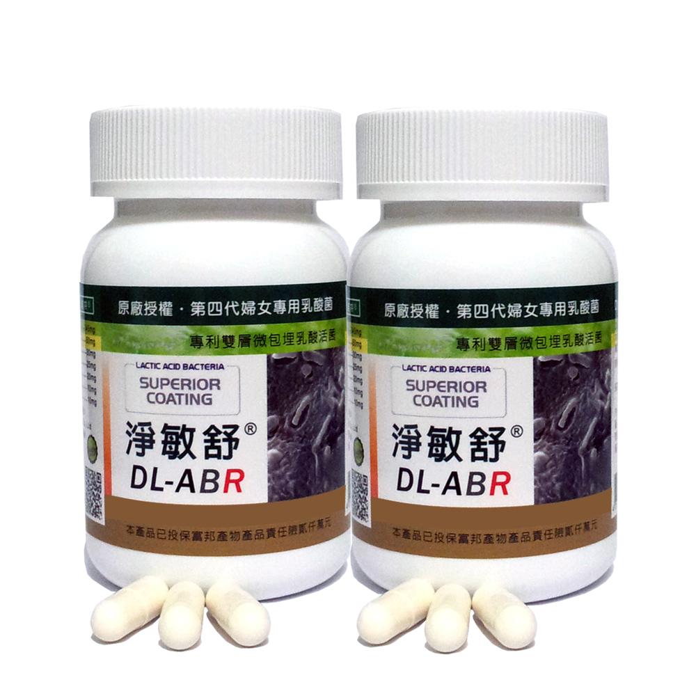 DL-ABR淨敏舒 私密專用乳酸菌膠囊「2瓶贈品組」全素