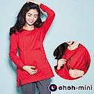 【ohoh-mini 孕婦裝】舒適連帽式孕哺居家服