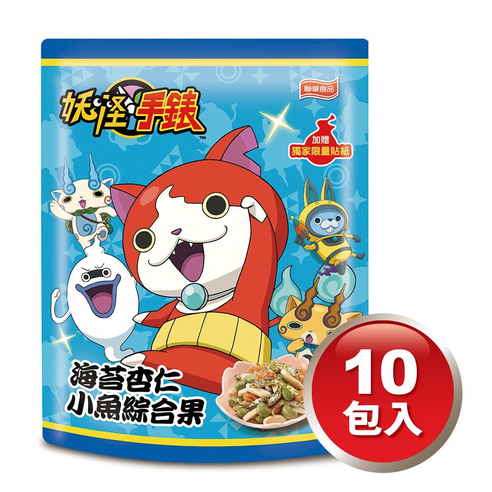 萬歲牌-妖怪手錶海苔-杏仁小魚綜合果10包